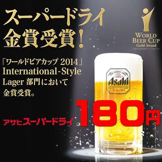 『地域最安値級』無制限!生ビール180円!生カキ180円~!