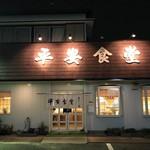 平安食堂 - お店入口