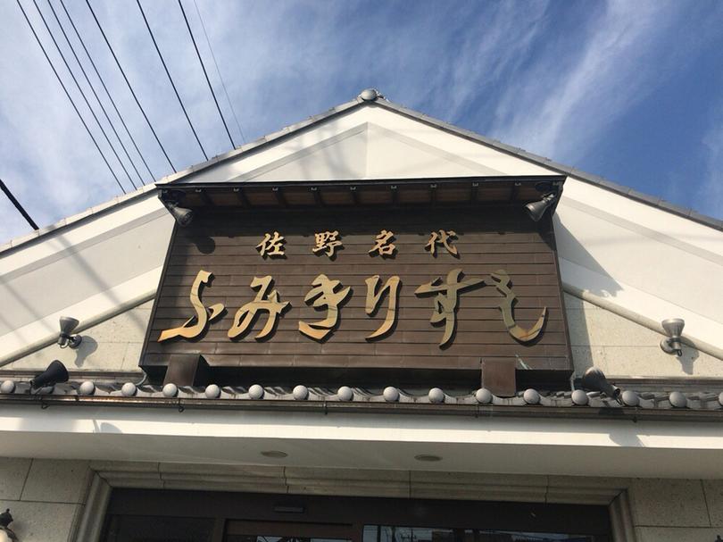 ふみきりすし name=