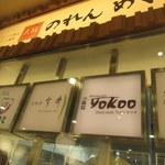 だるま - 大阪のれんめぐり