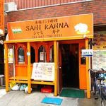 SAHI KAHNA - お店外観