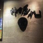 神田屋寿司 -