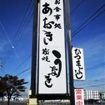 あおき - 名四国道(国道23号線)沿いの案内版。      2017.11.02