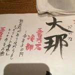 目黒川魚金 - 日本酒メニュー