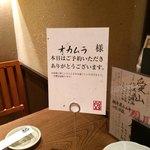 目黒川魚金 - 予約カード
