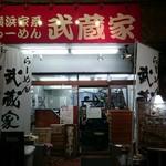武蔵家 - 平成29年11月1日(水)再訪問
