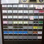 武蔵家 - 券売機