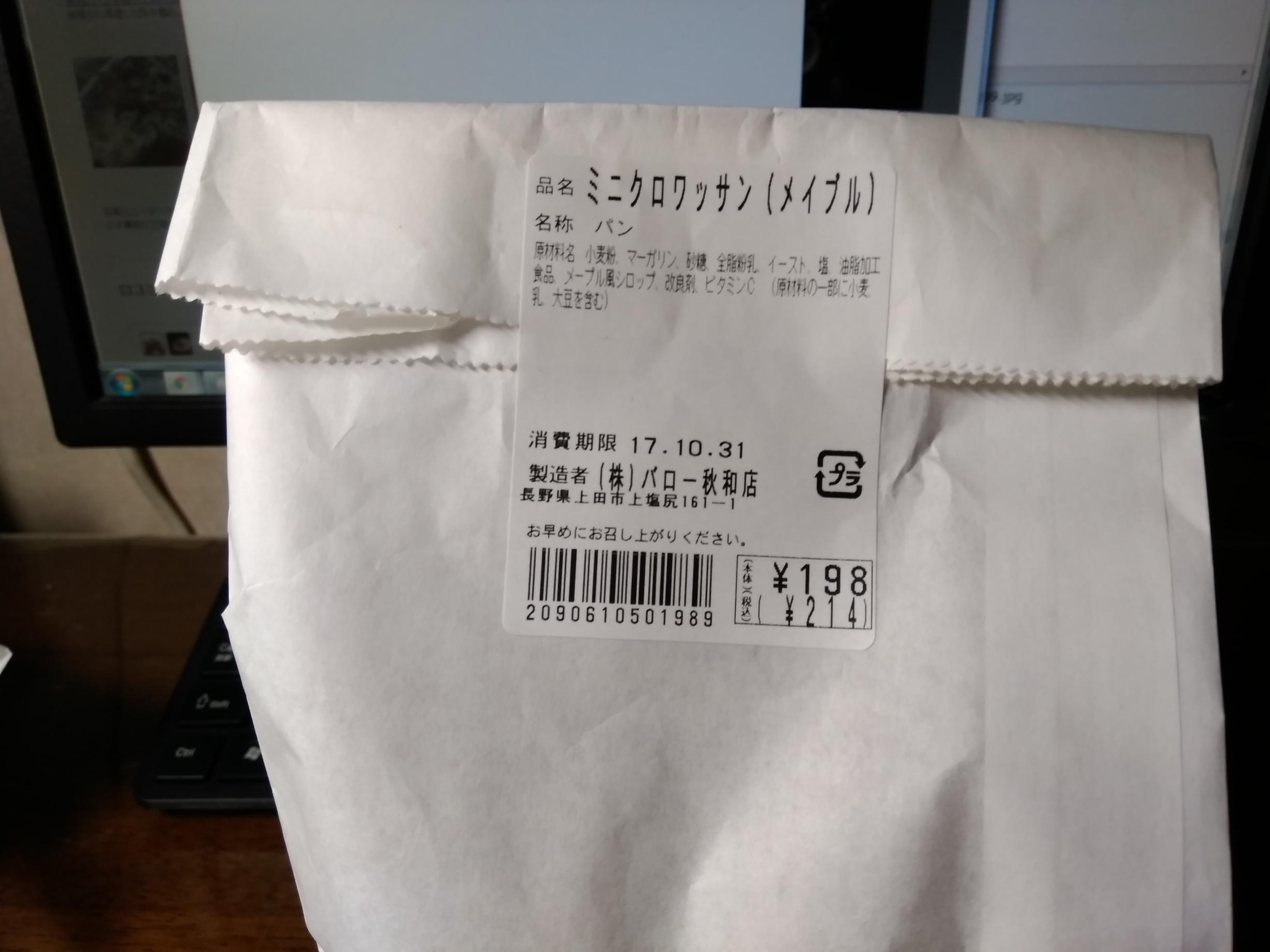 北欧倶楽部 バロー秋和店 name=