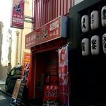 大衆酒場 北海 - 神田バル横丁の向かい