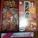 こばやし - 仙台味噌仕立て『網焼き牛たん弁当』(税込み1050円)
