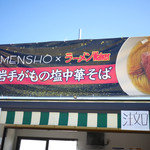 MENSHO - 看板