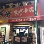 魚庭本店 -