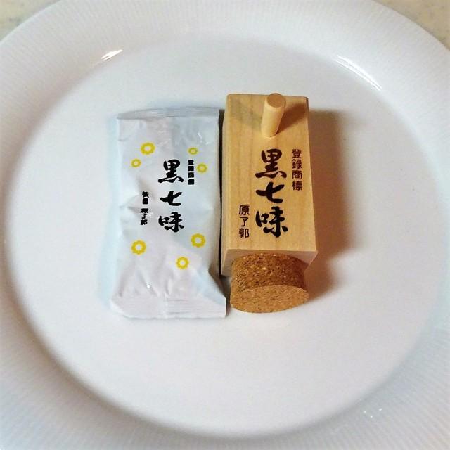 黒 原 七味 郭 了 美味:京都、原了郭の「黒七味」。