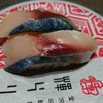 金沢回転寿司 輝らり - 〆サバ