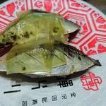 金沢回転寿司 輝らり - さんま