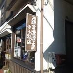 北鎌倉燻煙工房 - 味のある外観