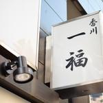 香川 一福 - 看板