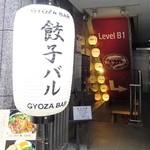 餃子バル - 外観(1階)
