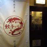 餃子バル - 外観(入口)