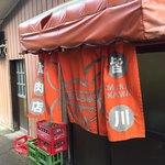 皆川食肉店 - 入り口