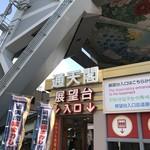 75885417 - 通天閣展望台入口の真向かいにある和菓子屋さんです