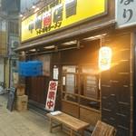フスマにかけろ 中崎壱丁 中崎商店會1-6-18号ラーメン - 店舗外観