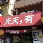 天天,有 - 地下鉄住之江公園駅を南下した場所にあるお店