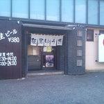 麺屋ゆうき -