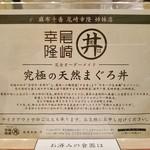 尾崎幸隆 丼 - 店内POP