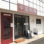 アオヤマ - 【2017年09月】店舗外観。