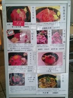 尾崎幸隆 丼 - メニュー