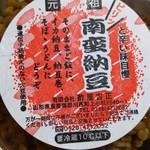 有限会社 酢屋吉正 - 料理写真:初めて見たよ!酢屋 南蛮納豆