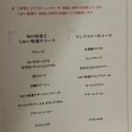 横浜うかい亭 - ディナーメニュー。