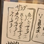 和み家 魚えん - 和み家 魚えん(東京都千代田区内神田)メニュー