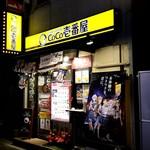 75895693 - 錦糸町駅南口、四ッ目通り沿い