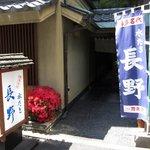 水たき 長野 - お店 入口