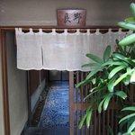 水たき 長野 - お店 門構え