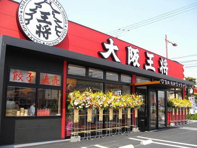 大阪王将 徳島田宮店