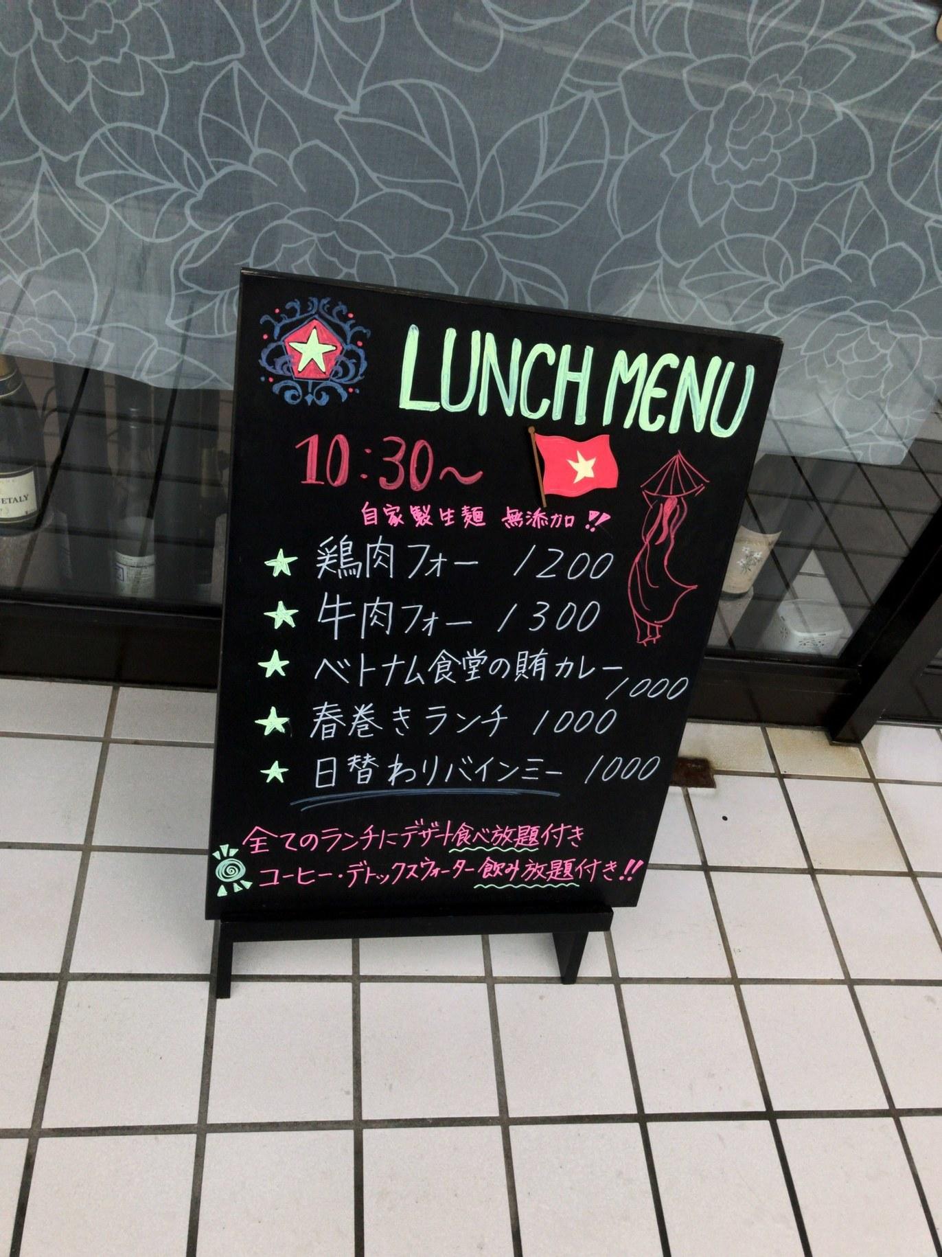 ベトナム食堂 name=