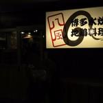 八風 - 大名1丁目にある鶏料理中心の居酒屋さんです。