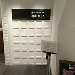 75909636 - 本店からの入口