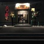 麺屋 むつ葉 -