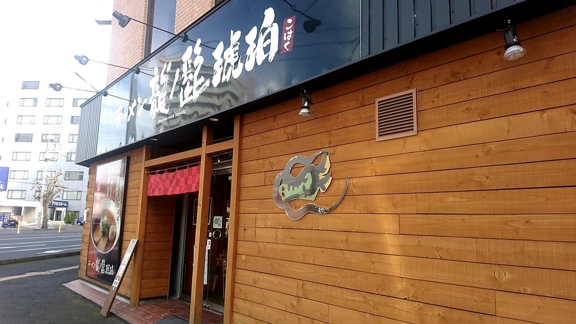 龍ノ髭 琥珀 name=