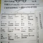 おふくろ弁当 増尾本店 - 日替ランチメニュー