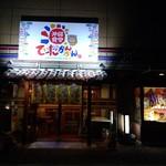 沖縄食堂 てぃーだかんかん - お店はホテルの1階部分
