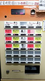 麺処 マゼル - 券売機