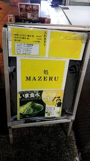 麺処 マゼル - いま食べるべきG麺17