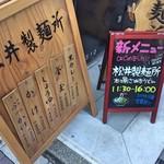 松井製麺所 - 外観