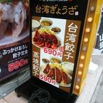 台湾ぎょうざ - 看板