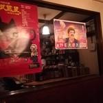 75936019 - 武蔵屋、野毛大道芸ポスター
